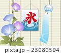 かき氷 朝顔 風鈴のイラスト 23080594