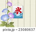 かき氷 朝顔 旗のイラスト 23080637
