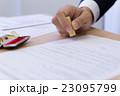 不動産契約イメージ 23095799