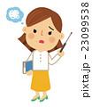 教員 働く女性 女性のイラスト 23099538