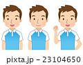 男性スタッフ 表情セット 23104650