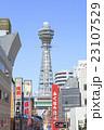 大阪・通天閣 23107529