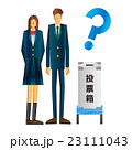 18歳選挙権【細人間・シリーズ】 23111043