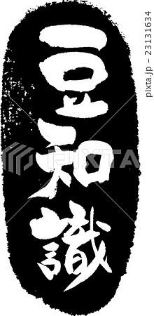 豆知識筆文字スタンプのイラスト素材 23131634 Pixta