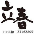 立春(二十四節気)筆文字 23162805