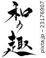 筆文字 和の趣味 23176907