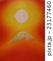 朱に染まる日の出金富士 23177460