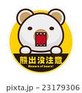 熊出没注意ステッカー ホッキョクグマ 23179306