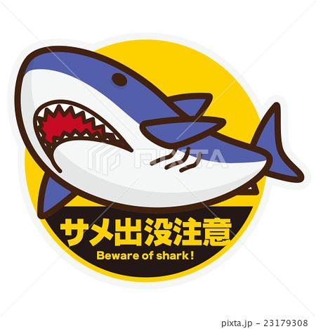 サメ出没注意ステッカー ホオジロザメ 23179308