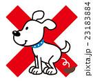 犬 糞 禁止 イラスト  23183884