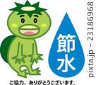 節水-カッパ 23186968