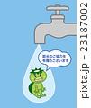 節水-カッパ 23187002