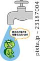 節水-カッパ 23187004