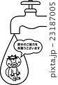 節水-カッパ 23187005