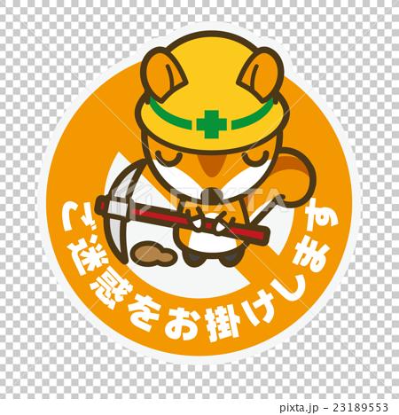 工事中ステッカー リス男ツルハシ+おじぎ 23189553
