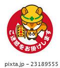 工事中ステッカー リス男+おじぎ 23189555