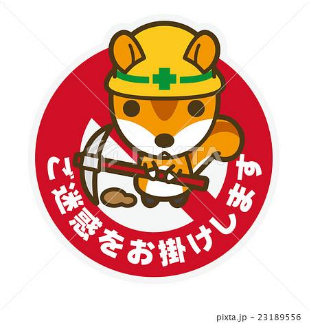 工事中ステッカー リス男ツルハシ 23189556
