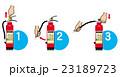消火器の使い方 23189723