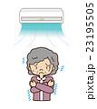 冷房のききすぎ 23195505