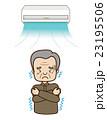 冷房のききすぎ 23195506