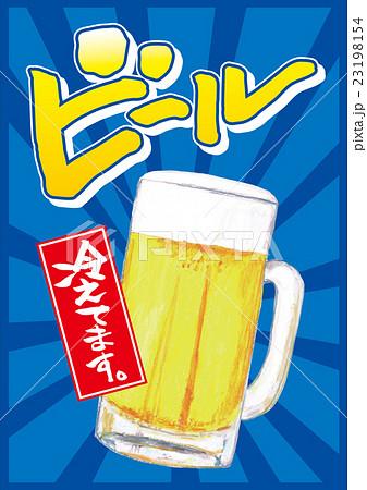 ビール 冷えてます ポップ pdf ダウンロード