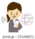 会社員女性携帯で検索 23198671