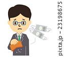 会社員眼鏡お金が飛ぶ 23198675