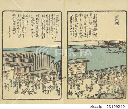 江戸時代の大阪「日本橋」(「浪...