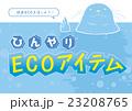 販促POP(エコアイテム)A3ヨコ 23208765