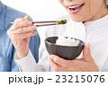 シニア 食事 ご飯の写真 23215076