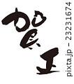 賀正 ベクター 筆文字のイラスト 23231674