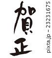 賀正 ベクター 筆文字のイラスト 23231675