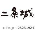 二条城 ベクター 筆文字のイラスト 23231924