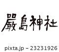 筆文字 厳島神社 23231926