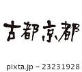 筆文字 古都京都 23231928