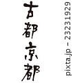 筆文字 古都京都 23231929