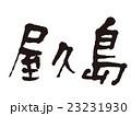 筆文字 屋久島 23231930