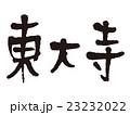 筆文字 東大寺 23232022