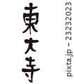 筆文字 東大寺 23232023