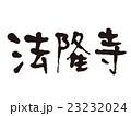 筆文字 法隆寺 23232024