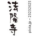 筆文字 法隆寺 23232025