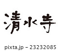 筆文字 清水寺 23232085