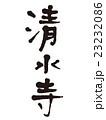 筆文字 清水寺 23232086