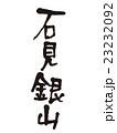 筆文字 石見銀山 23232092