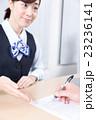 オフィスレディ 窓口 顧客対応  23236141