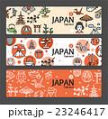 日本 のぼり バナーのイラスト 23246417
