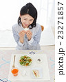 食事  23271857