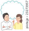 夫婦 ふきだし 男女のイラスト 23273957