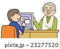 パソコン訪問設定 シニア 23277520