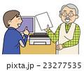 パソコン設定 訪問 シニア 23277535